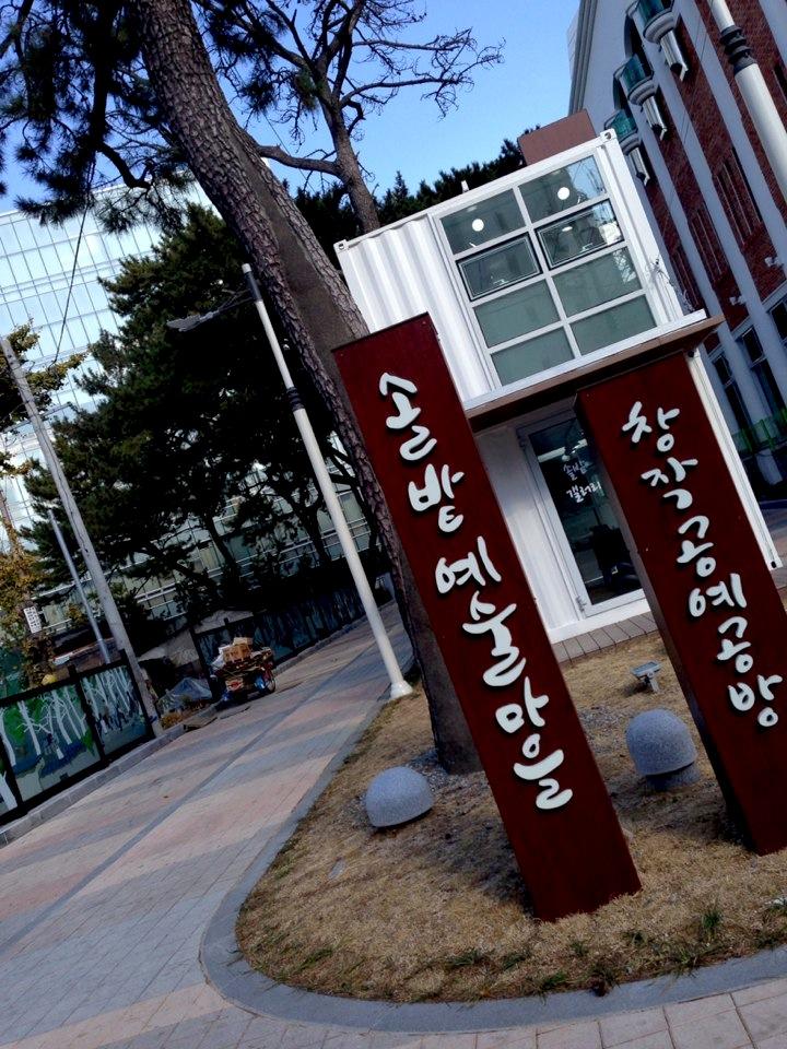 松林芸術村
