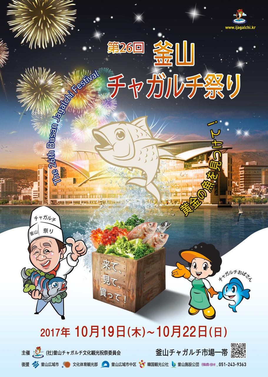 第26回釜山チャガルチ祭り