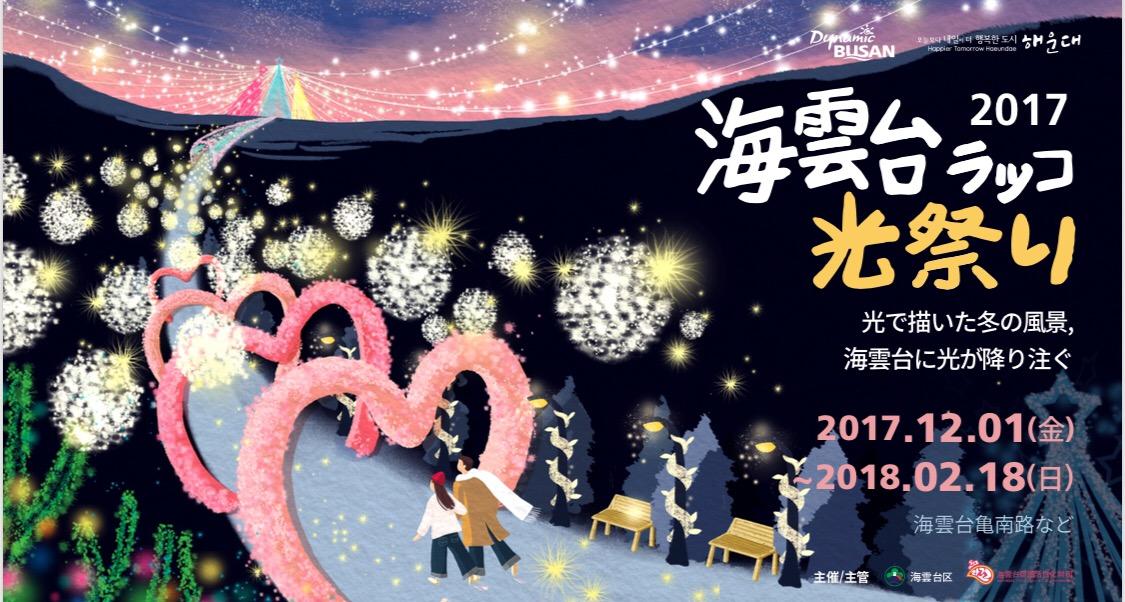2017 海雲台ラッコ光祭り